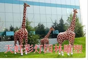 园林景观雕塑-长颈鹿