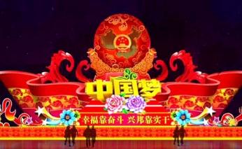 彩灯制作—中国梦